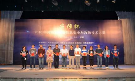 """""""安恒杯""""河南省首届信息安全与攻防技术大赛在中原工学院成功举办"""