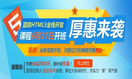 蓝鸥创始人亲临西安授课 HTML5全栈开发首期班火热报名