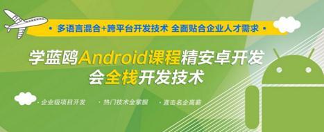 Android开发是否饱和了?你所不了解的Android开发课程