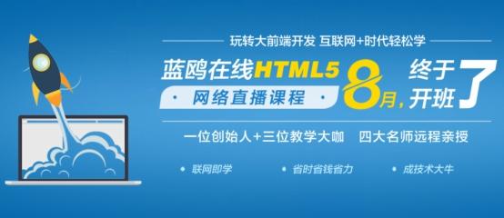 大前端时代H5为王 蓝鸥HTML5网络直播课程成热点