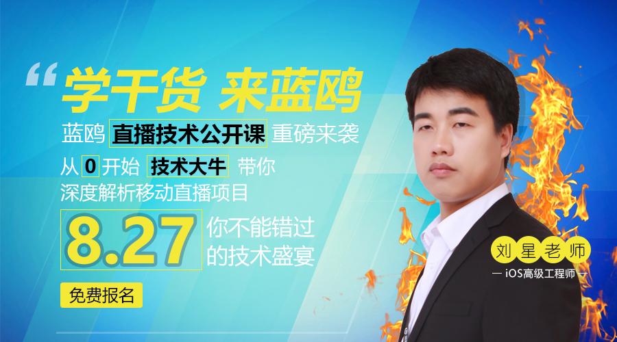 蓝鸥广州首期公开课重磅来袭 深度解析移动直播项目