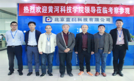 黄河科技学院高层亲临蓝鸥科技考察实现深度合作