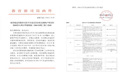 蓝鸥、腾讯等获批为教育部产学协同项目承办企业